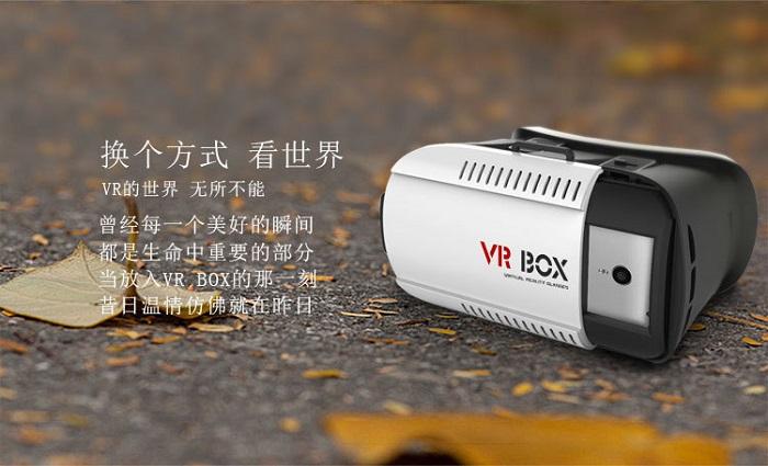 3D虚拟现实眼镜4.jpg