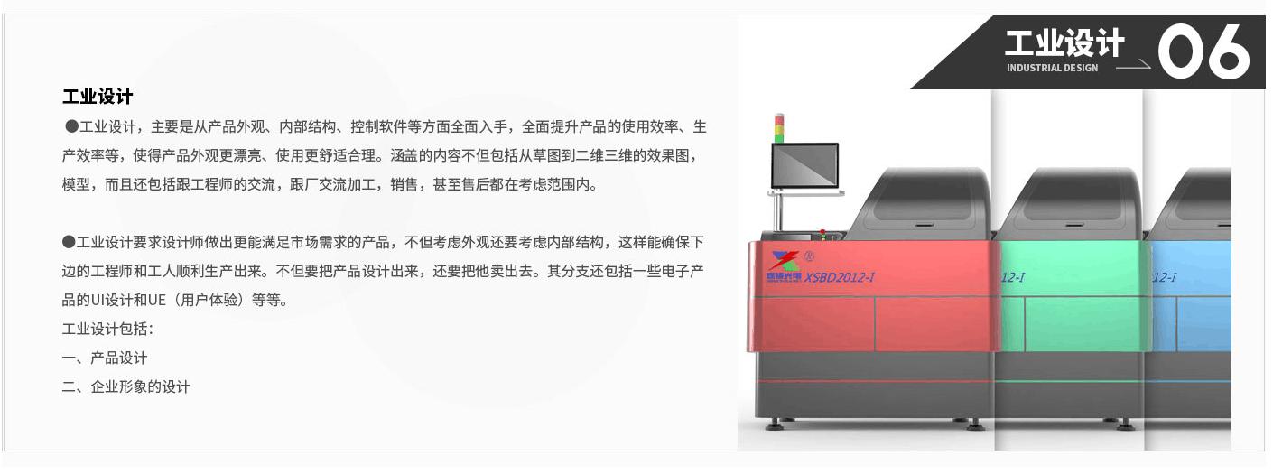 工业设计.png