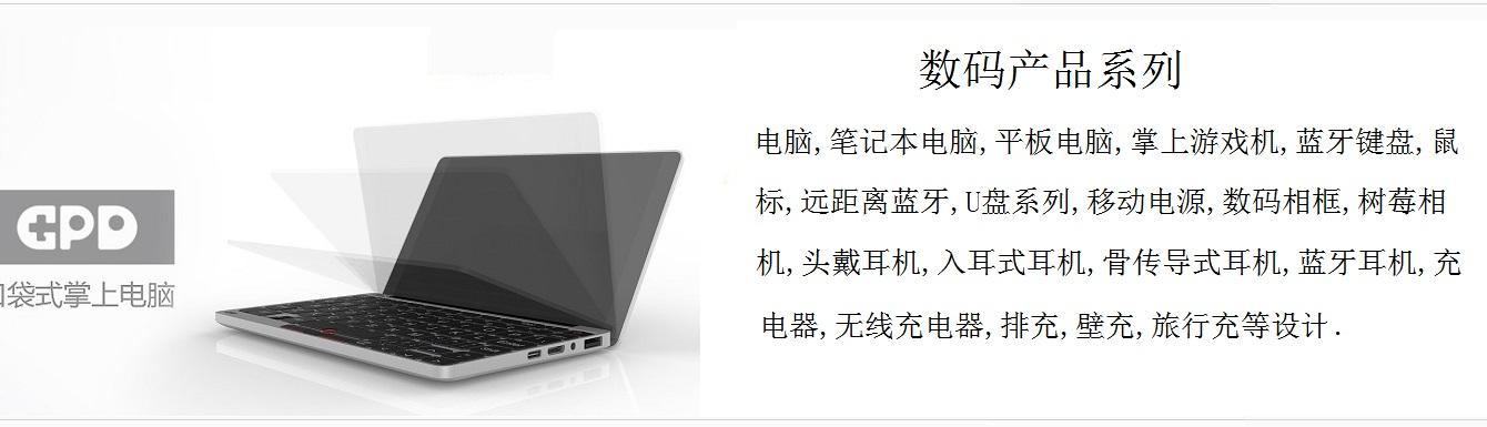 数码产品.jpg