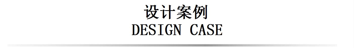 设计案例 - 副本.png